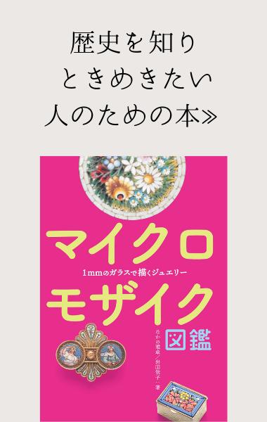 マイクロモザイク図鑑