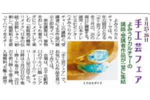 【生徒】作品が新聞に載りました!