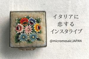イタリアに恋するインスタライブ4/15 13:30~